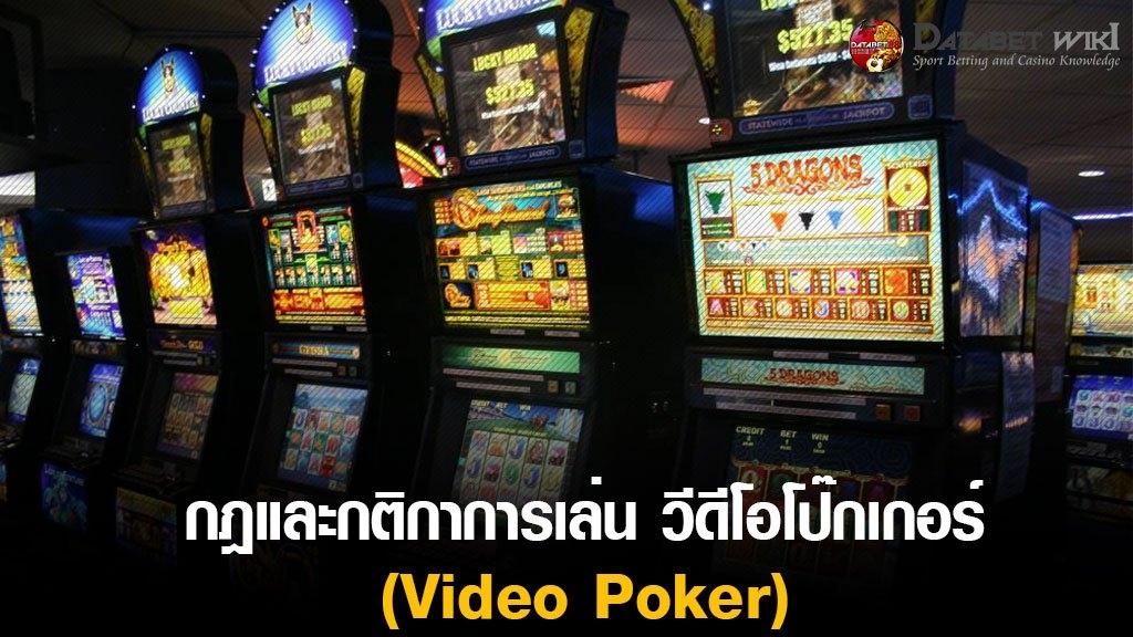 วีดีโอโป๊กเกอร์ (Video Poker)