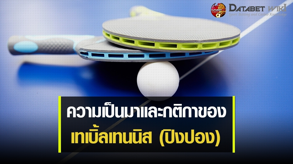 เทเบิ้ลเทนนิส (ปิงปอง)