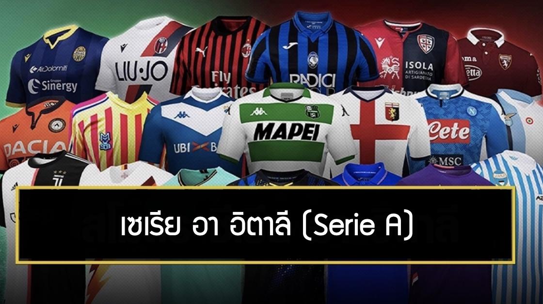 เซเรียอา อิตาลี (Serie A Italy)