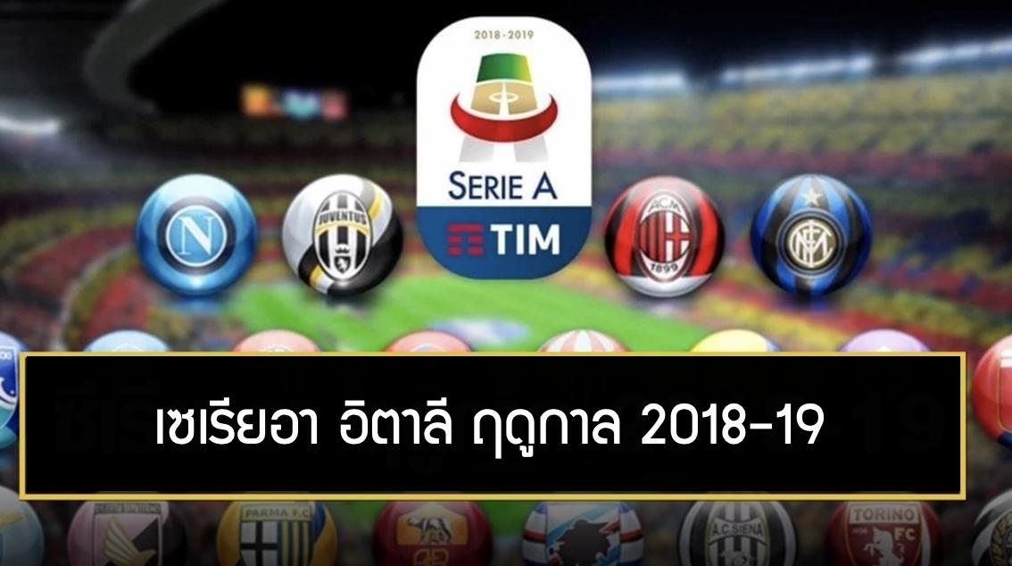 เซเรียอา ฤดูกาล 2018–19