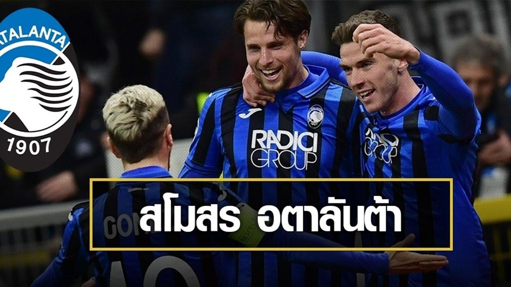 สโมสรฟุตบอล อตาลันต้า (Atalanta B.C.)