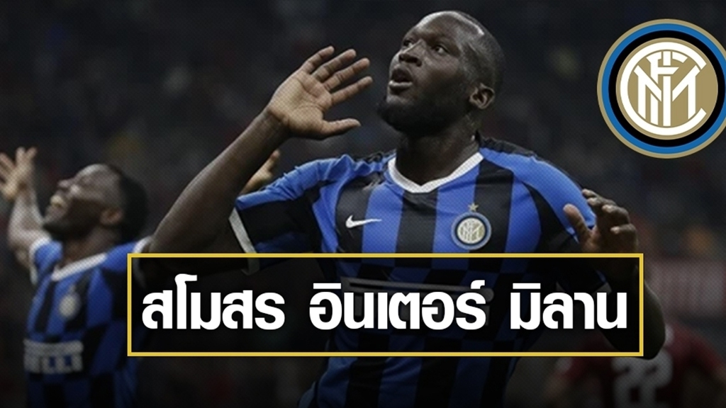 สโมสรฟุตบอล อินเตอร์ มิลาน (Inter Milan)