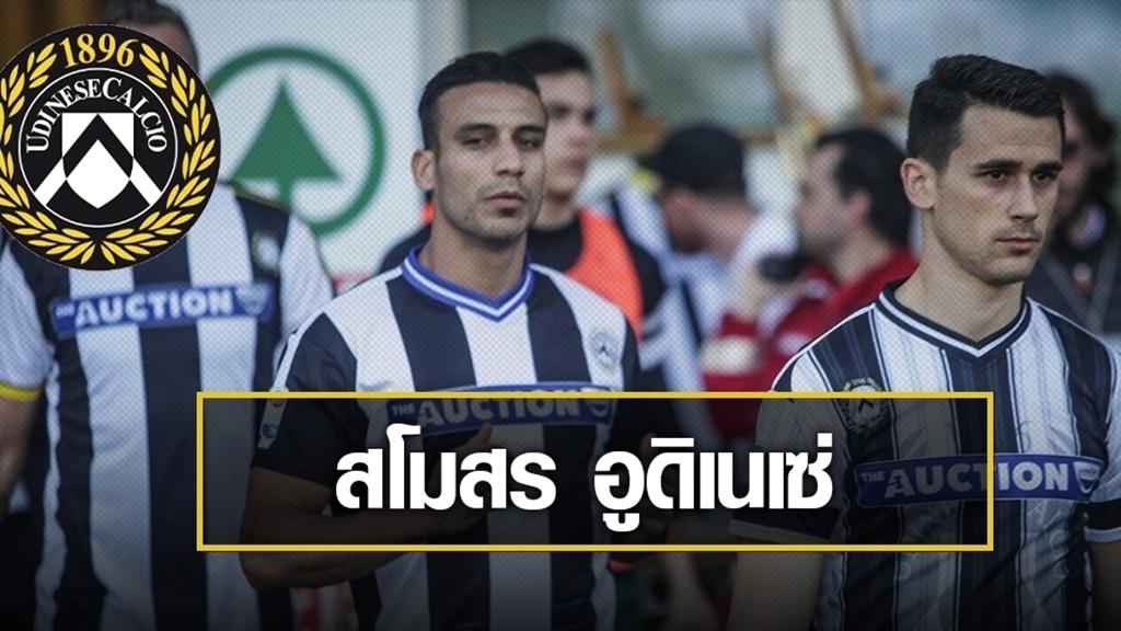 สโมสรฟุตบอล อูดิเนเซ่ (Udinese Calcio)