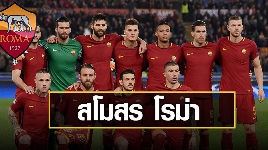 สโมสรฟุตบอล โรม่า (Associazione Sportiva Roma)