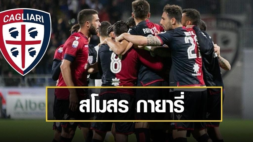 สโมสรฟุตบอล กายารี่ (Cagliari Calcio)