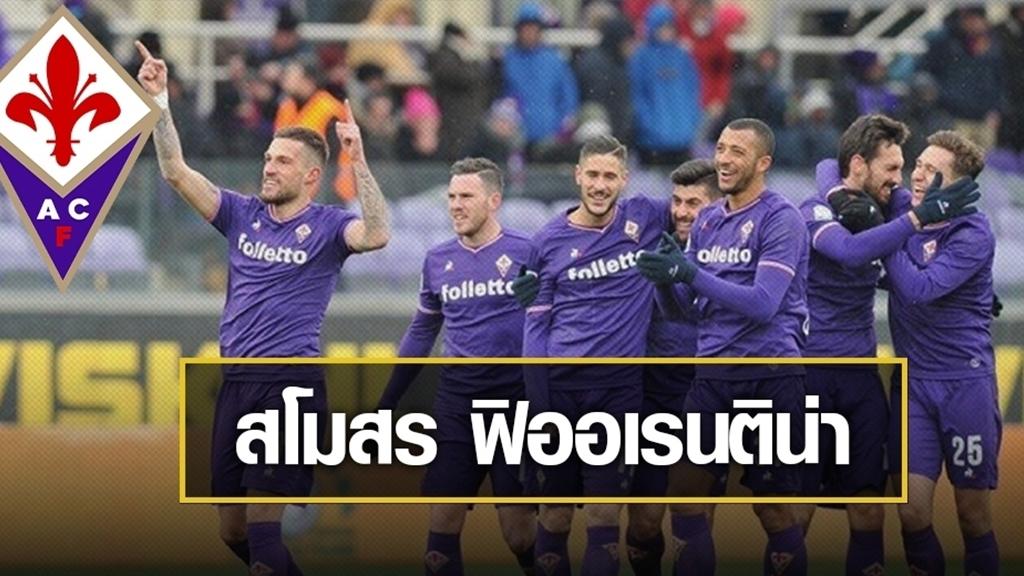 สโมสรฟุตบอล ฟิออเรนติน่า (ACF Fiorentina)