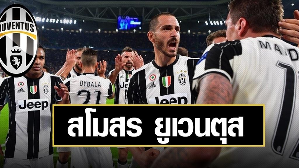 สโมสรฟุตบอล ยูเวนตุส (Juventus Football Club)