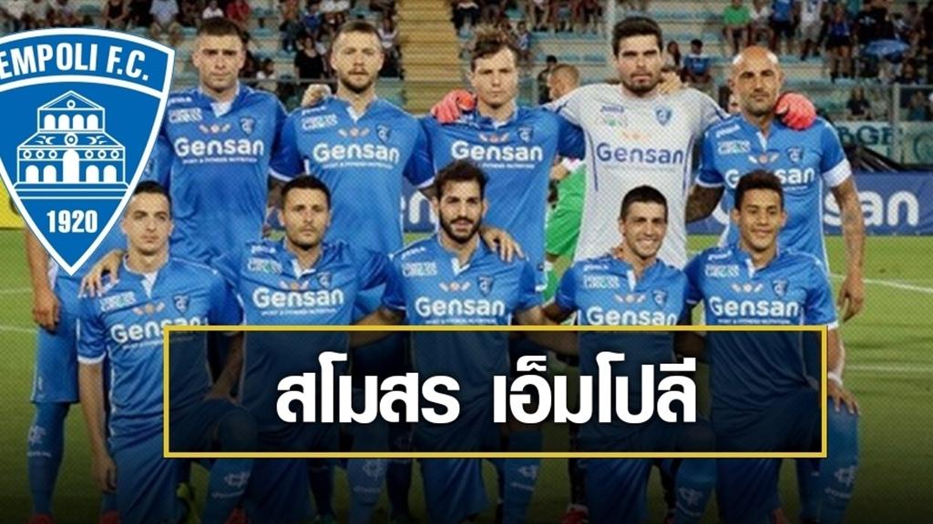 สโมสรฟุตบอล เอ็มโปลี (Empoli Football Club)