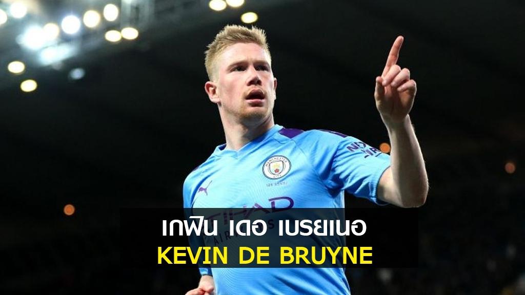 เกฟิน เดอ เบรยเนอ (Kevin De Bruyne)