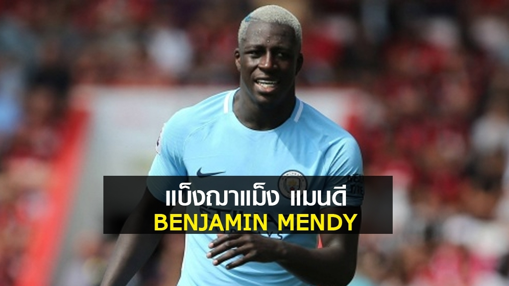 แบ็งฌาแม็ง แมนดี (Benjamin Mendy)