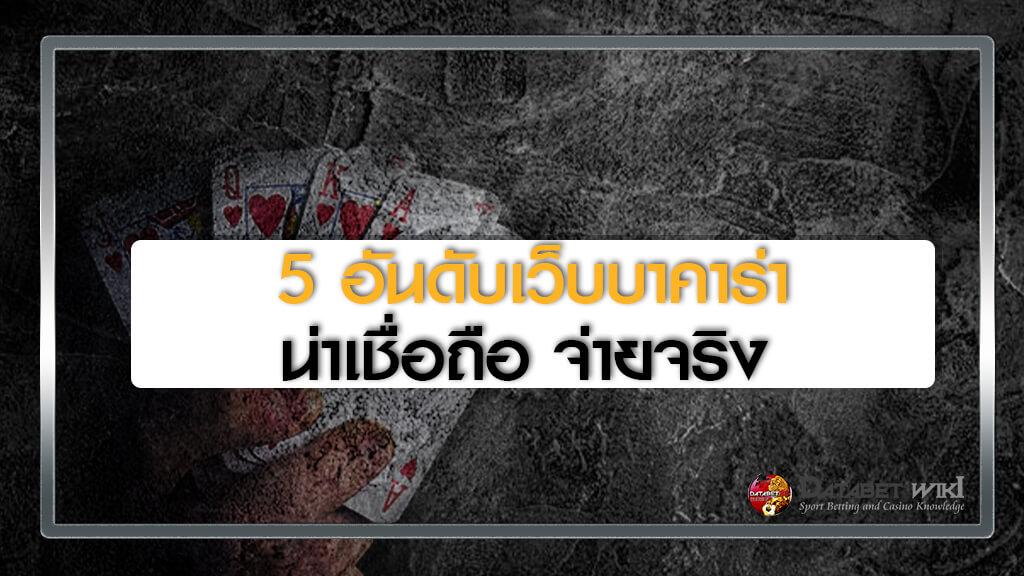 Cover_บทความ 5 อันดับเว็บบาคาร่า