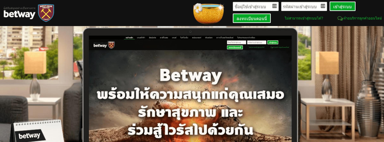 บทความเว็บบาคาร่าลำดับที่ 5 Betway