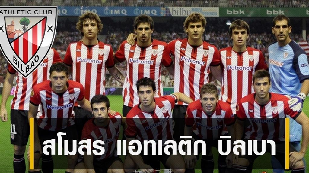 สโมสรฟุตบอล แอทเลติก บิลเบา (Athletic de Bilbao)