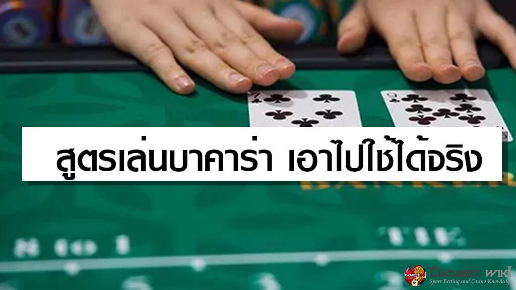 Cover_บทความสูตรเล่นบาคาร่า