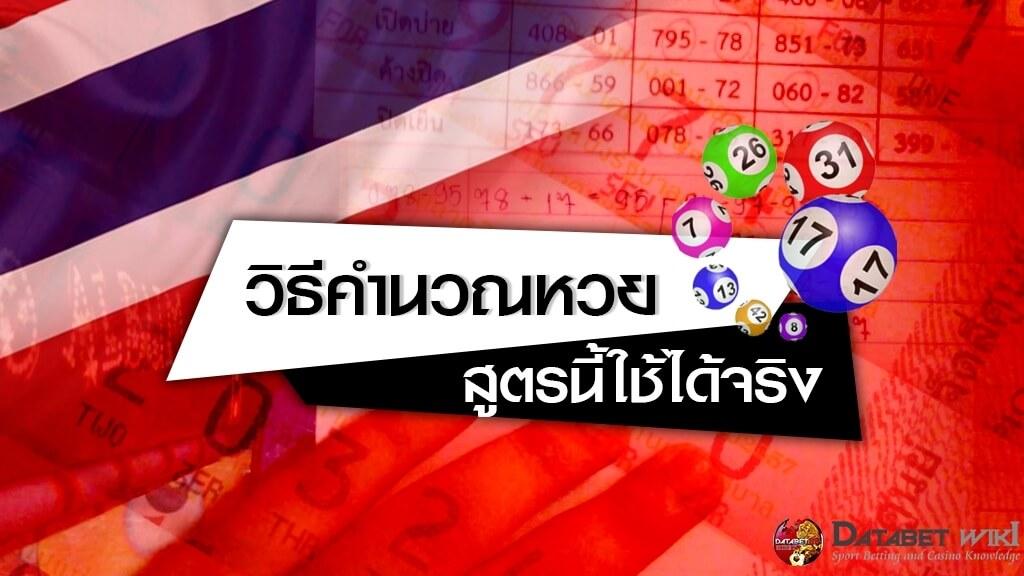 Cover_บทความ 4 วิธีคำนวนหวยแบบใช้ได้จริง