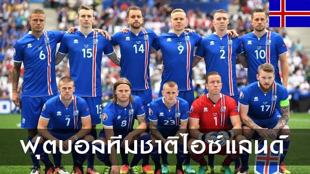 ฟุตบอลทีมชาติไอซ์แลนด์์์