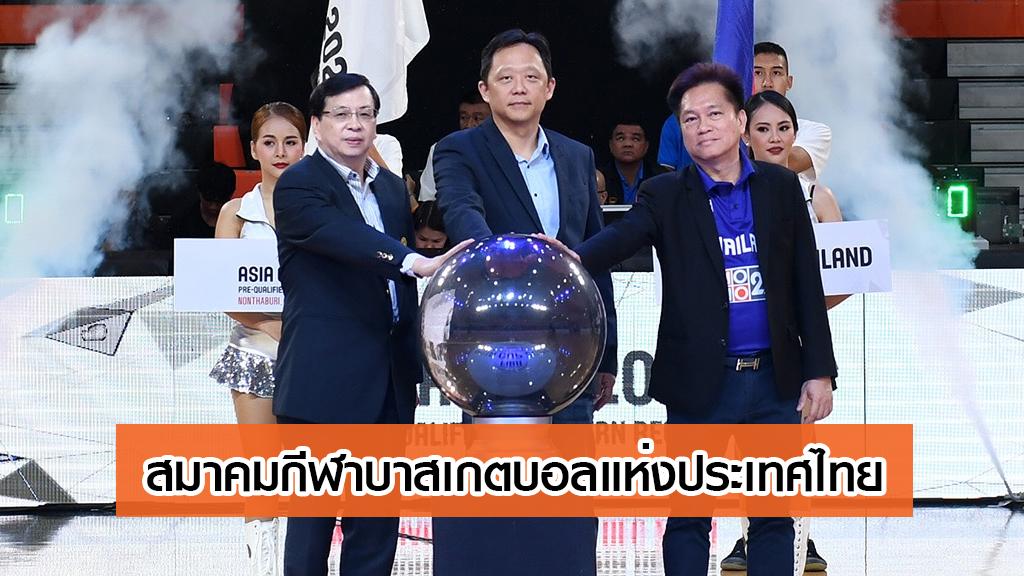 สมาคมกีฬาบาสเกตบอลแห่งประเทศไทย