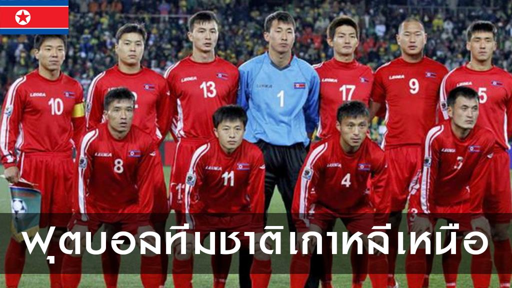 ฟุตบอลทีมชาติเกาหลีเหนือ