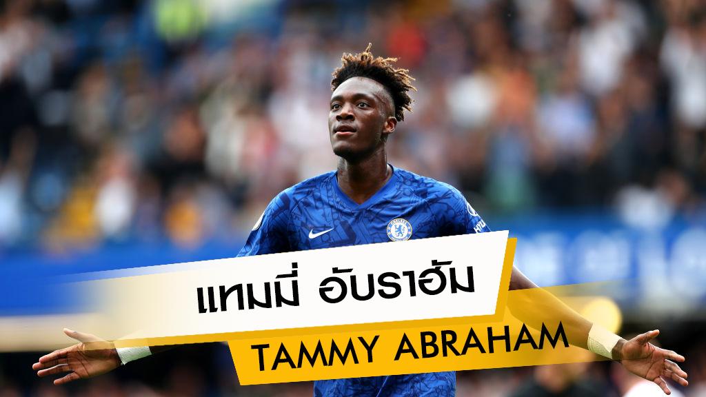 Tammy Abraham 2