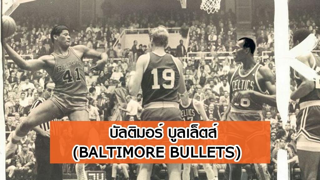 บัลติมอร์ บูลเล็ตส์ (Baltimore Bullets)