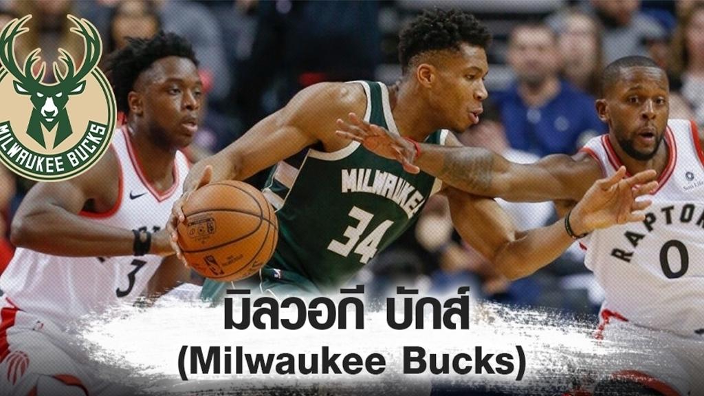 มิลวอกี บักส์ (Milwaukee Bucks)