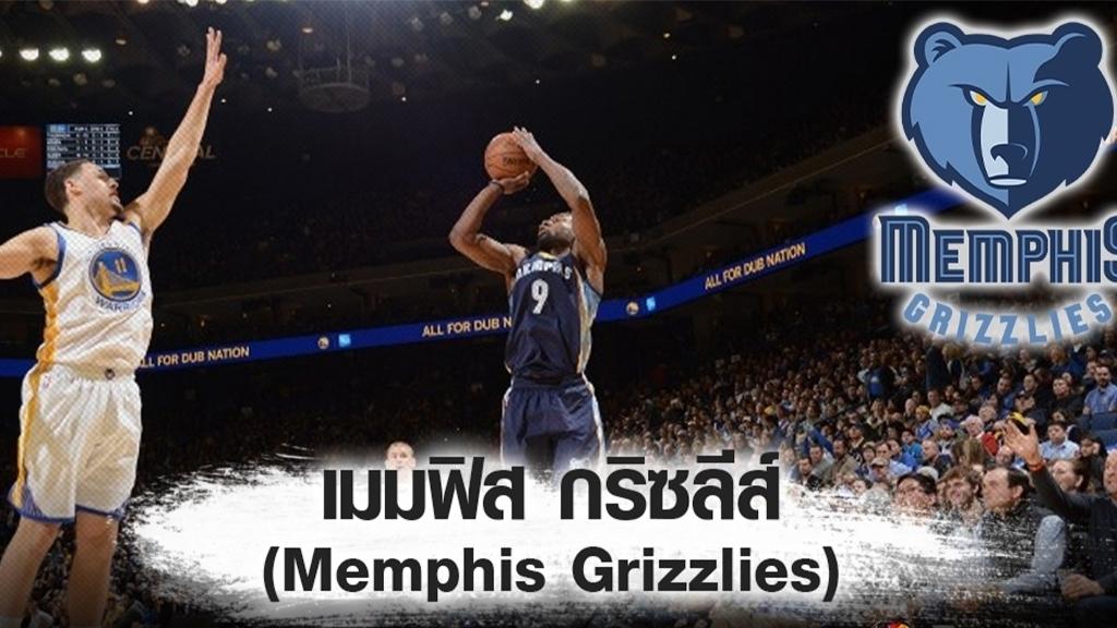 เมมฟิส กริซลีส์ (Memphis Grizzlies)