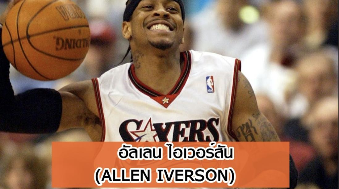 ลน ไอเวอร์สัน (Allen Iverson)