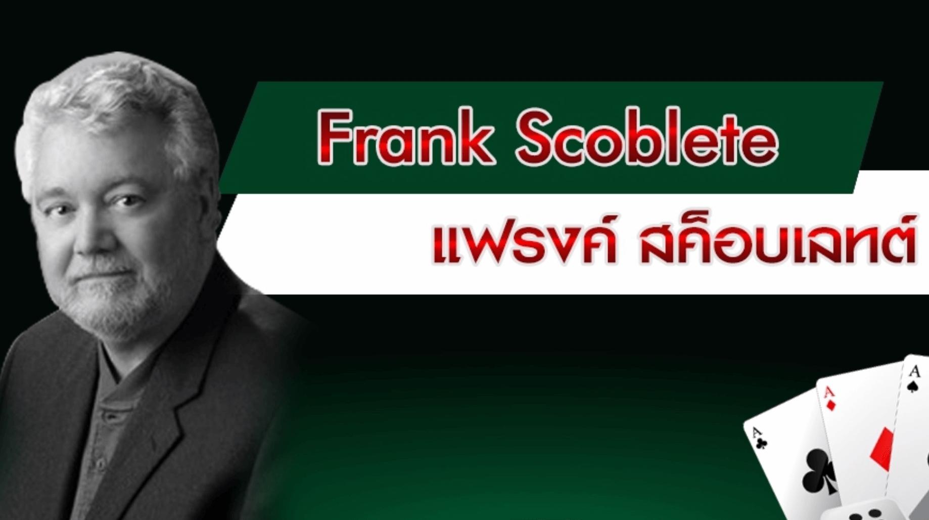 เซียนบาคาร่า แฟรงค์ สค็อบเลทต์ (Frank Scoblete)