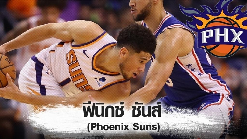 ฟีนิกซ์ ซันส์ (Phoenix Suns)