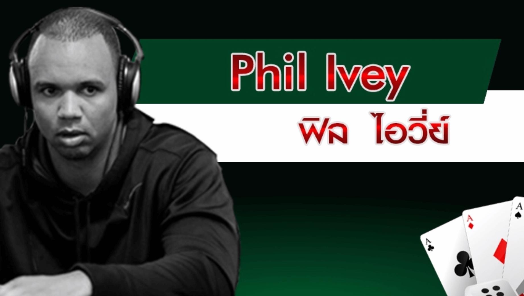 เซียนบาคาร่า ฟิล  ไอวี่ย์ (Phil Ivey)