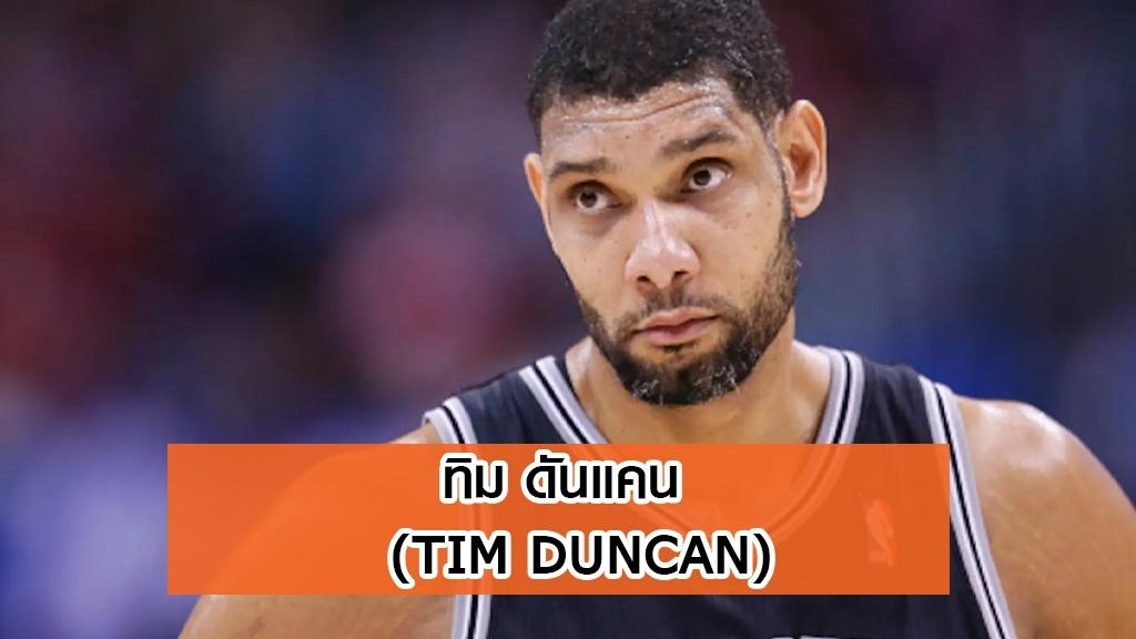 ทิม ดันแคน (Tim Duncan)