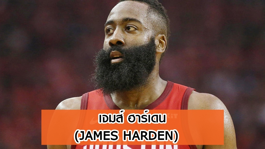 เจมส์ ฮาร์เด็น (James Harden)