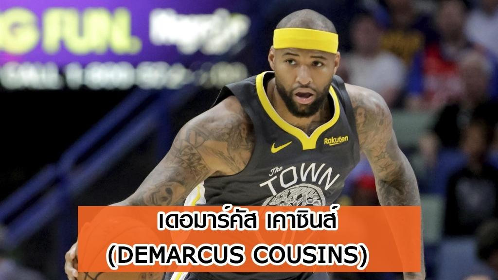 เดอมาร์คัส เคาซินส์ (DeMarcus Cousins)