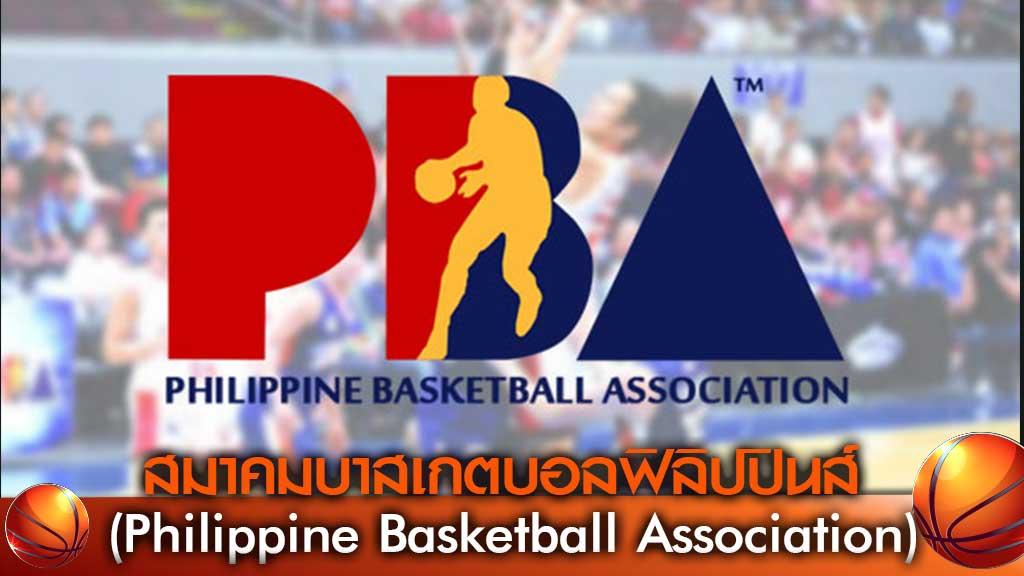สมาคมบาสเกตบอลฟิลิปปินส์ (Philippine Basketball Association)
