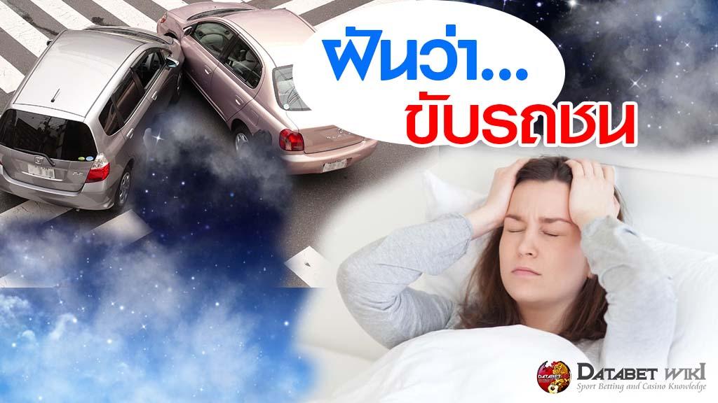 ฝันว่าขับรถชน