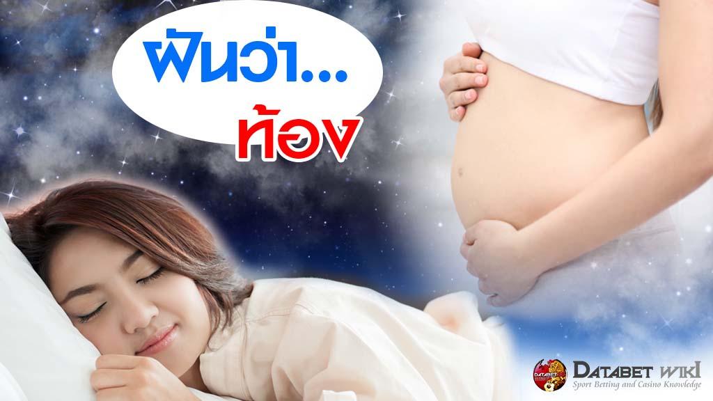 ฝันว่าท้อง