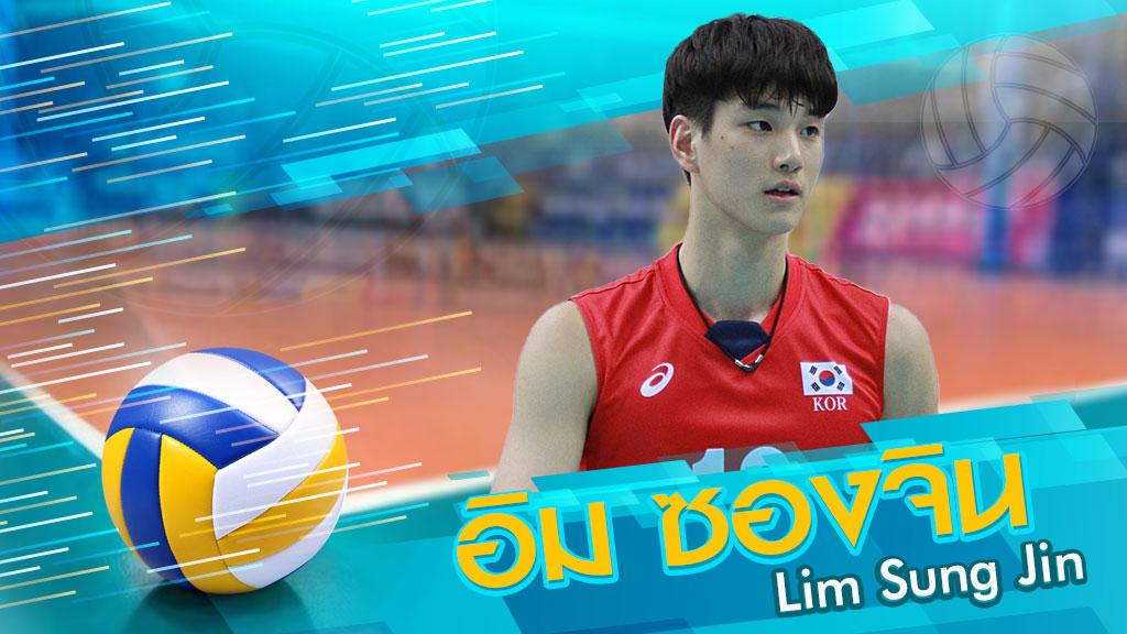 อิม ซองจิน