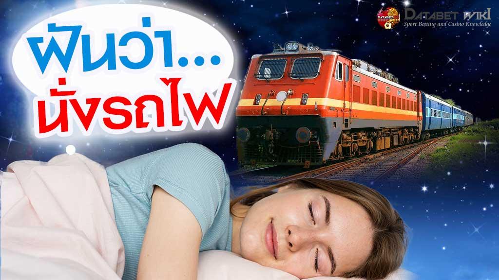 ฝันว่านั่งรถไฟ