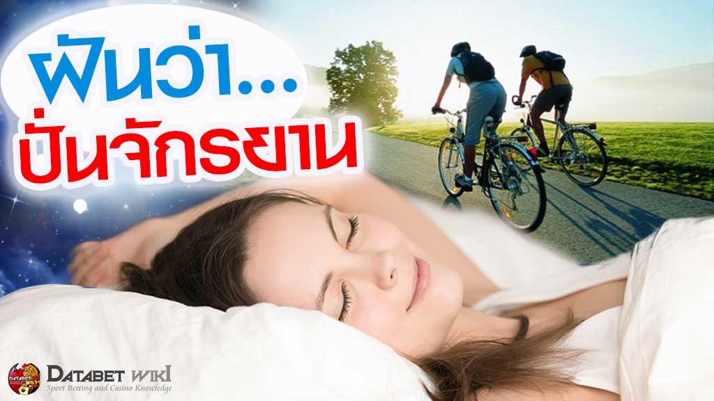 ฝันว่าปั่นจักรยาน