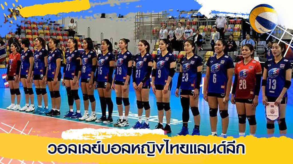 วอลเลย์บอลหญิงไทยแลนด์ลีก