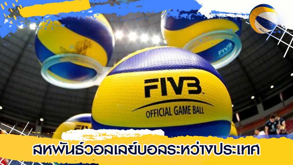 สหพันธ์วอลเลย์บอลระหว่างประเทศ