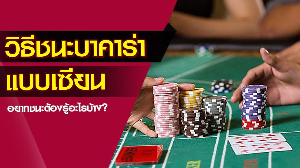 Cover_บทความ-วิธีชนะบาคาร่า-แบบเซียน-อยากชนะต้องรู้อะไรบ้าง