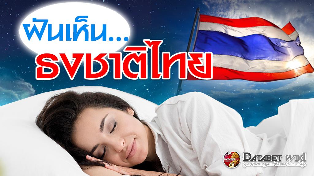 ฝันเห็นธงชาติไทย