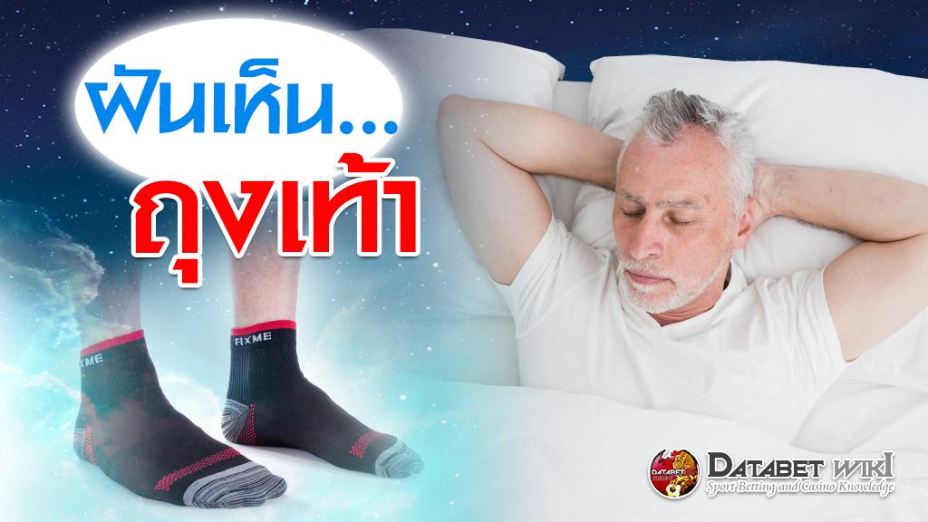ฝันเห็นถุงเท้า