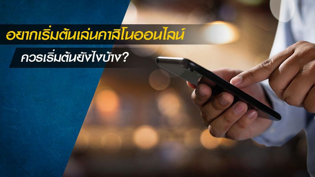 Cover_บทความอยากเริ่มต้น-เล่นคาสิโนออนไลน์-ควรเริ่มต้นยังไงบ้าง
