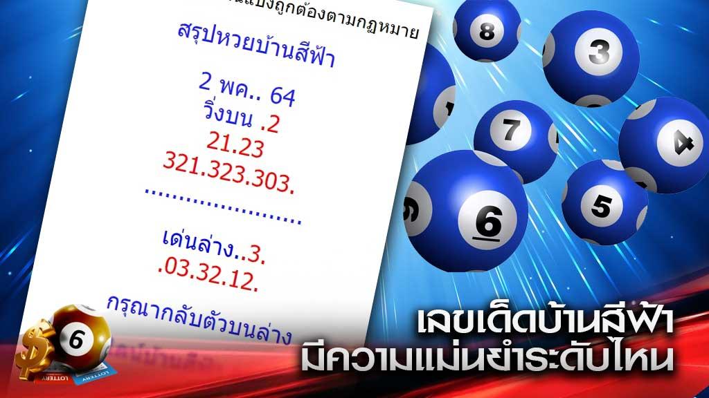 เลขเด็ดสีฟ้า
