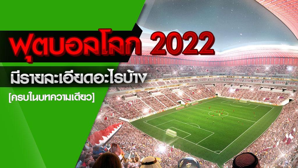ฟุตบอลโลก-2022-มีรายละเอียดอะไรบ้าง-[ครบในบทความเดียว]