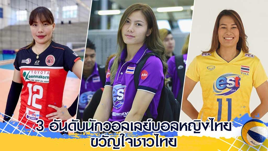 นักวอลเลย์บอลหญิงไทย