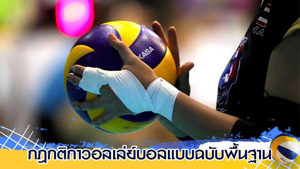 กฎกติกาวอลเล่ย์บอล