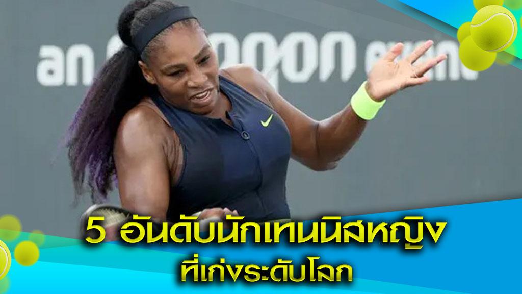 เทนนิสหญิง